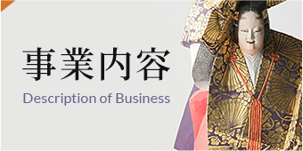 事業内容 / Description of Business
